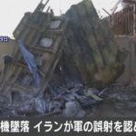 ウクライナ機墜落、イラン側が誤射を認め謝罪!およそ180人の乗客乗員全員が死亡!無関係な市民が大量に殺される「武力衝突」の愚かさと恐ろしさ!