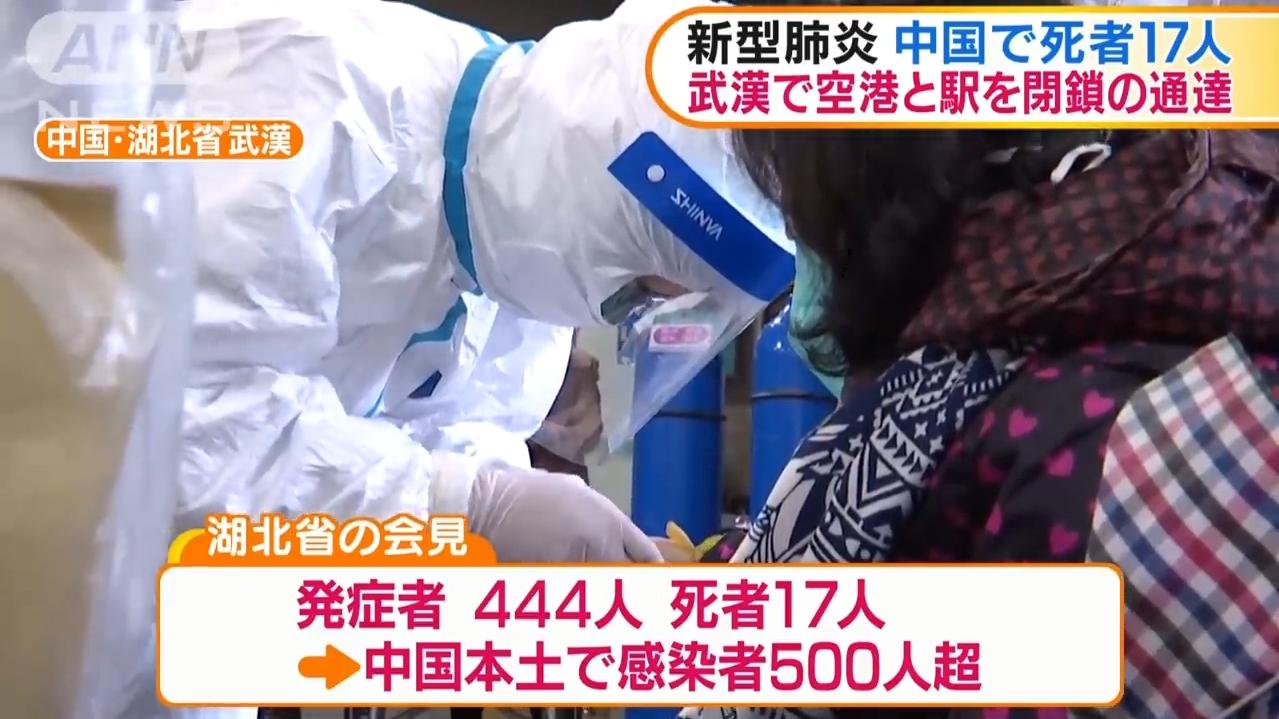 中国発、新型コロナウイルスの脅威や不安が拡大!日本国内でも感染確認!感染源はいまだ謎&中国政府が感染者を過少申告していた疑いも…!