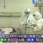 新型コロナウイルス、「生物兵器」の疑い強まる!武漢にはウイルス実験施設(BSL-4)が存在!中国政府の隠ぺいにより、実際には膨大な患者・死者が発生している疑いも…