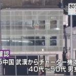 【ヤバすぎ】武漢からの帰国者第1陣、うち3人が新型肺炎に感染!2人が「検査拒否」の中、いよいよ本格的に国内で感染拡大の恐れ!