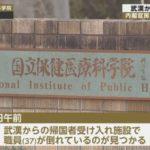 【なぜ】武漢からの帰国者が滞在する施設で内閣官房職員が死亡!飛び降り自殺か?帰国者から「人が倒れている」と通報(埼玉・国立保健医療科学院)
