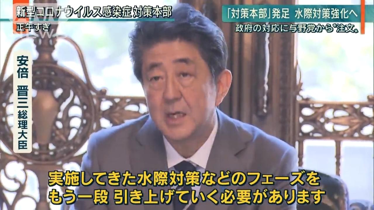 【意味なし】安倍総理、春節が終わり大勢の中国人が帰った後に「ウイルス対策強化」を叫ぶ!相変わらず、各国と比べて「いい加減すぎる対応」に国民から怒りの声!
