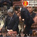 【ん~っ…ちぇっ…】北村地方創生相が国会をメチャクチャに!会話が全くかみ合わず、黙り込んだり間違った答弁連発!野党が退席し、そのまま予算委員会打ち切りに!