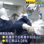 武漢、病院で検査・治療が受けられない市民が大量に死亡か!?6割の死者が自宅から火葬場に!中国政府発表の死者数は「ごく一部」の疑い!(新型コロナ)