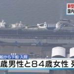 クルーズ船の80代日本人感染者2名が死亡 下船した乗客が再検査や隔離を要請するも政府が拒否!安倍政権がウイルスの脅威をどんどん拡散!