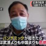 岡田晴恵教授「(国内感染者は)万単位は必ずいると思っている」「移動・集会規制をかける段階にある」武漢の医師も日本の現状に危機感!「最悪の場合、武漢よりも何倍も酷い状態になる」