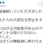 安倍官邸、高須院長の「中国からの入国停止署名」の受け取りを拒否!官邸「入国停止する気は全くない」「倒閣につながる可能性があるので受けとれない」