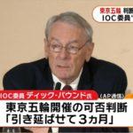 【COVID19】IOCパウンド氏が「東京五輪中止」の可能性に言及!一方、日本側は全力火消し&超ゴリ押し!武藤事務総長「聖火リレー中止は全く考えてない」「(中止なんて)考えたことも聞いたこともない」