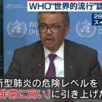 【遅すぎ】WHOが新型コロナの危険度を「非常に高い」と宣言!WHOの後手対応と「中国びいき」が、日本をはじめとした感染拡大に拍車!