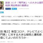 【ネット工作】岡田晴恵教授を中傷する「同一文ツイート」が大量出現!ネット「始まったな」「岡田氏に疑問持つ前に、安倍氏の総理や人間としての資質に疑問持てよ」