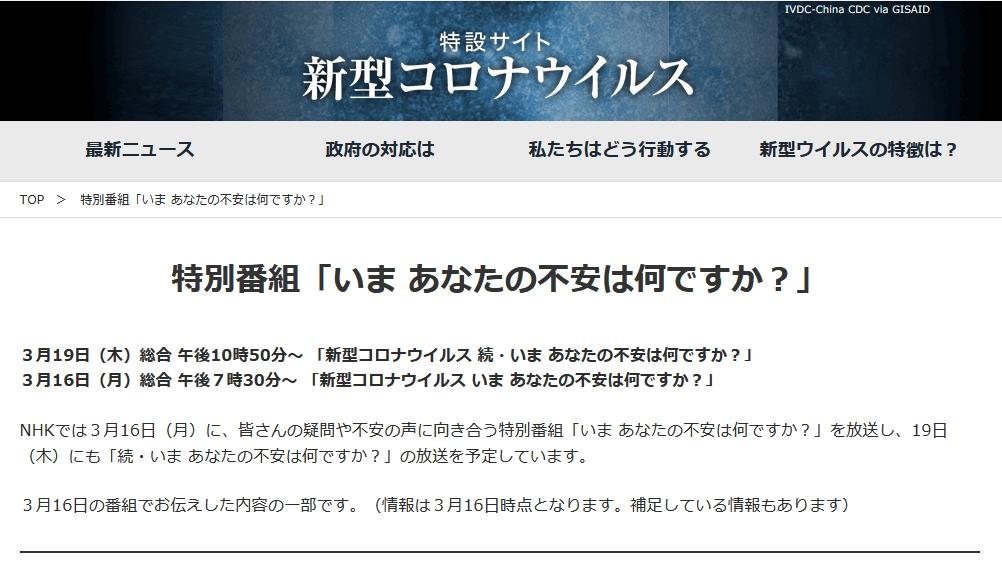"""【ひでぇ】NHK「新型コロナ特番」に批判殺到!「わからないものはわからないままに」「長時間情報検索しない」…国民に向けて""""情報遮断""""と""""思考停止""""を促進!"""