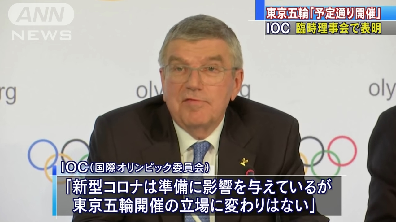【非難囂囂】IOC幹部が「予定通りの東京五輪開催」の方針を表明!→世界から怒り噴出!IOC委員「無神経で無責任」リオ五輪金メダリスト「あなたたちは今、私たちを危険にさらしている」