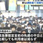【やっぱ意味なし】緊急事態宣言後も首都圏の駅が大混雑!品川駅の売店の人「先週の平日と比べてもあまり変わっていない」通勤客「結構人多いなと思いました」