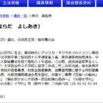 原田義昭元環境相が、地元医療団体にマスクを「高額あっせん」!1枚110円で医療関係者は「ケタ違いに高い」!伊藤惇夫氏「相場より高額で売って不当な利益得ようとした可能性」
