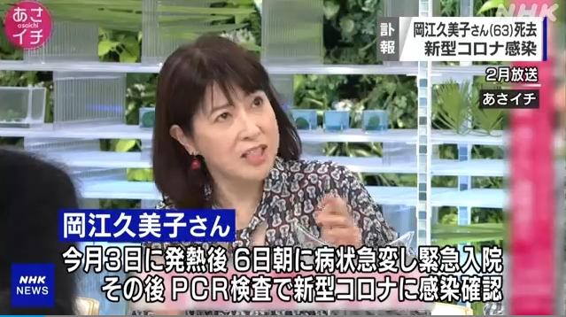 岡江久美子さん(63)、新型コロナ肺炎で死去 19年末に乳がん手術、1~2月に放射線治療を受ける…志村けんさんに続き、芸能界や国民から衝撃と悲しみの声
