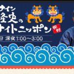 """ナイナイ岡村氏が番組上で生謝罪!NHKからも追放の危機!相方矢部氏が""""公開説教""""!「情けない」「女性を敵としてみている」「嫌いになるのが怖くて距離を取った」"""
