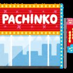 【アカン】茨城のパチンコ店に東京・千葉・埼玉の人々が押し寄せ!「緊急事態宣言」で首都圏のパチンコ店の休業相次ぐ中!地元の人々から困惑&不安の声!