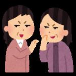 【陰湿】「休業対象の店が営業してる」と通報500件→大阪府が「施設名公表」へ!ネット「密告社会」「コロナより人間の方が怖い」「現代版隣組」!(COVID-19)