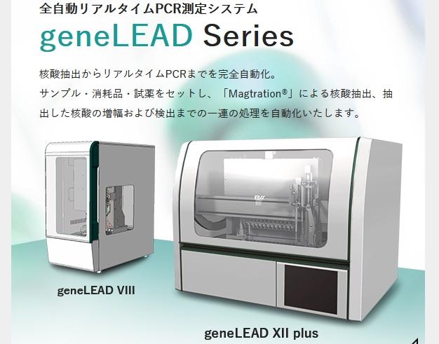 世界で活躍の日本製全自動PCR検査機器、日本政府にも認可申請するもなぜか「進展なし」!企業担当者「早く今の状況を何とかしたいのに、とても歯がゆい」