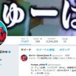 【これが日本】きゃりーさん、「検察庁法改正抗議」ツイートを削除!安倍サポ工作員が総攻撃か!「コメント欄で激論が繰り広げられていて悲しくなり…」「ごめんなさい」