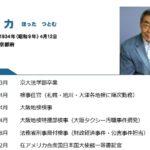 【ゆるねと通信】「検察支配法案」堀田力氏ら元検事からも続々反対声明、著名人・芸能人からも怒りの声次々と、新型コロナは19年8月の時点ですでに日本国内に存在!?
