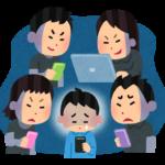 """【ゆるねと通信】汚い言葉を含んだ悪質メッセージはIPごと公開します、安倍政権がコロナ専門家会議のやり取りを""""闇の中""""に隠蔽、ついに日銀が日本最大の株主に!"""