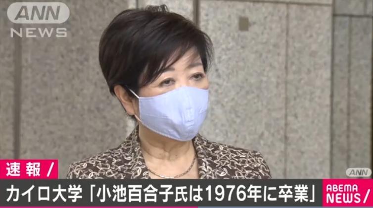 小池都知事の学歴詐称疑惑に、カイロ大学が「彼女は76年に卒業した」と声明!疑惑を報じる日本メディアを批判!→「出馬表明直前」の動きに、ネット上では多くの疑いの声!