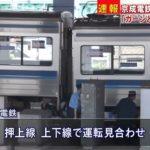 【原因は?】京成線が青砥駅構内で脱線事故!脱線車両が大きくずれ、パンタグラフがもげて架線に引っかかっている「奇妙な光景」に驚きの声!