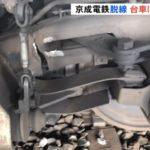 【やはり…】京成脱線事故、脱線車両の台車に大きな亀裂!ネット上では2016年の「東武東上線脱線事故」との共通点を指摘する声も…!
