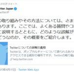 TwitterJapanが「安倍シンパ優遇疑惑」に「誤解」と強調!「ヘイト投稿の禁止」を改めて告知するも、ユーザーから突っ込みや怒りの声が大殺到!