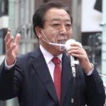 【あちゃぁ】宇都宮健児候補の応援に野田元総理が登場!野党不信の「最大の戦犯」の登場に、ネット上では「誰が決めたのか?呼んだのか?」で大騒ぎに!