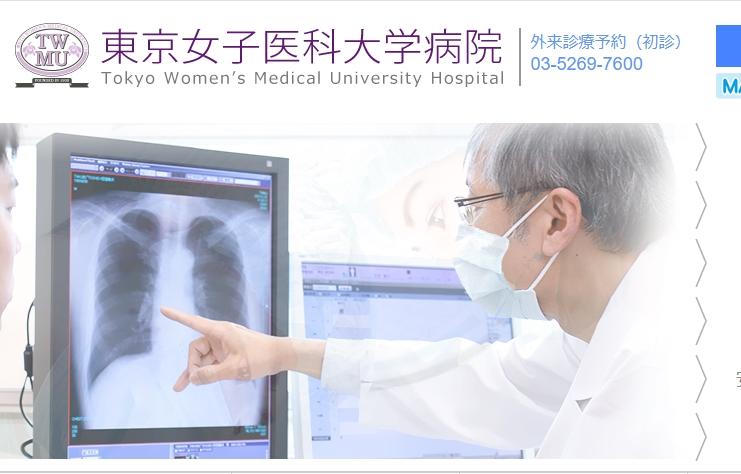 【ネットで批判殺到】東京女子医大、「ボーナスカット」で400人の看護師が退職希望→来年度に330人の看護師を募集!経営陣「足りなければ補充すればいい」