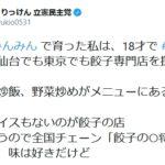 【何やってんだ】立憲・枝野氏が都知事選当日に「#宇都宮」とタグをつけ餃子を語る→「脱法行為」「汚い」と批判殺到!各地の餃子ファンも不快感!