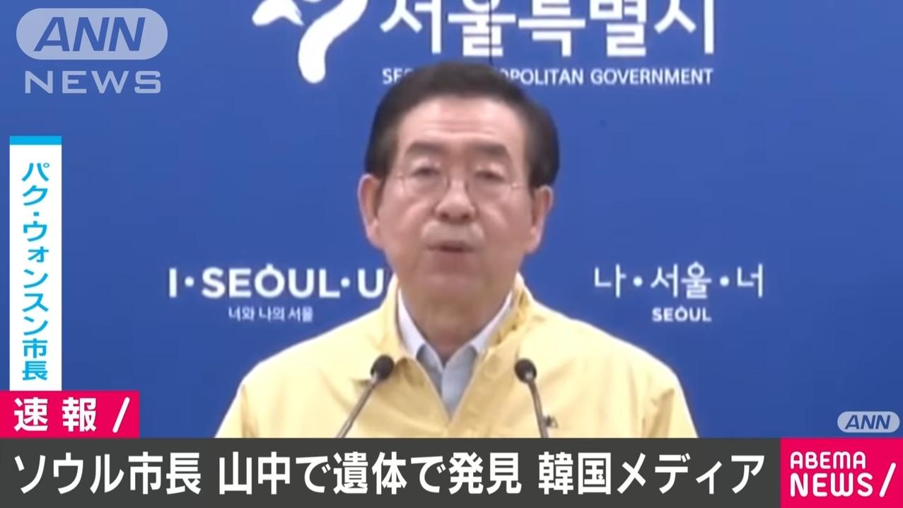 朴元淳ソウル市長が山中で遺体で見つかる!韓国の有力政治家の死に衝撃の声!元市庁職員女性から「セクハラで告訴」されていたとの情報も!