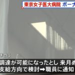 【朗報】東京女子医大病院、一転してボーナス支給を検討へ!→国民「やっぱり声を上げることは意味がある」「労働者は泣き寝入りしちゃダメなんだ」