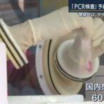 【裏山】タイでも「GoTo」開始!ただし、60日間感染者ゼロ!24時間予約なしでPCR検査いつでも可能&現在も緊急事態宣言を継続中!