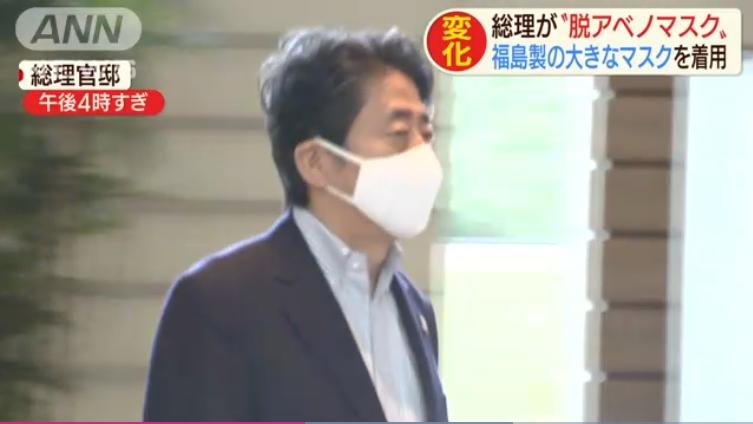 """安倍総理が突然「アベノマスク」を卒業!鼻から顎まで覆われる""""高級マスク""""に!→ネット「ついに総理自身も効果が無いのを認めた」「(第二波到来で)感染が怖くなったのか?」"""