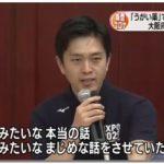 【待て待て】吉村大阪知事が「ポビドンヨードのうがい薬が新型コロナに効果」「うがい薬を積極的に使うように」と呼びかけ!→ドラッグストアに客が殺到!メルカリにイソジンが高額で大量出品!
