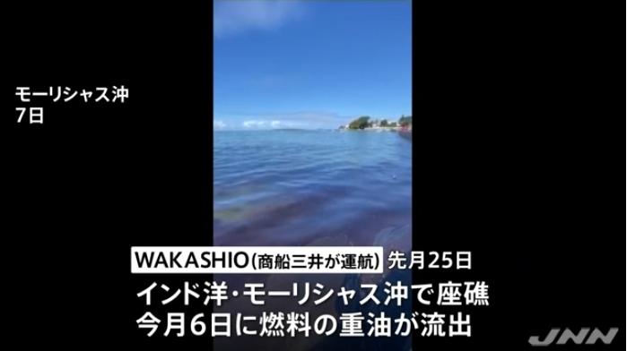 モーリシャスで日本の貨物船が座礁!1千トン超の重油流出で、壊滅的な環境破壊の恐れ!ジャグナット大統領は「環境非常事態」を発令!→大多数の日本国民がこれを知らず!