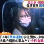 香港警察が、周庭氏ら10人を国家安全維持法違反容疑で逮捕!香港情勢はますます緊迫&混沌へ!日本のSNSでも「周庭さんを解放しろ」の声!