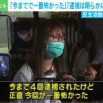 【香港危機】周庭氏が保釈される!早期の保釈劇に安堵の声も!周庭氏「今まで逮捕された中で一番怖かった」「国安法を利用した政治的弾圧だ」
