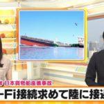 【ゆるねと通信】日本貨物船座礁の原因は「船員の誕生日祝いでWi-Fiに接続したかったから」!?、国民・玉木代表が「自民にも維新にも行かない」と明言!、モーリシャスの国家的危機にも安倍総理は何のメッセージも無し!
