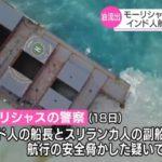 「わかしお」重油流出事故、日本貨物船のインド人船長とスリランカ人副船長を逮捕!「航行システムが誤りを警告したはずだが乗組員らが無視」「座礁時にSOSを発信せず」などの不可解な点も…!