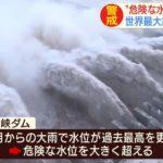 中国・三峡ダムが決壊寸前か!?長期間の大雨で放水が追い付かず、過去最高の水位に!決壊すれば下流の大都市が壊滅&前代未聞の数の犠牲者が発生する事態も!