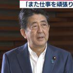 安倍総理の慶大病院入りは「持病の治療」か!?総理本人や菅長官は「先日の検査を受けての追加検査」とコメントも、第一次政権投げ出しの時と酷似!