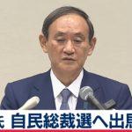菅氏の総裁選出馬会見に非難囂々!モリカケ桜は「ゼロ回答」、望月記者には相変わらず悪態、フリー記者からは「出来レースじゃないですか」「公文書を改竄しないでください」などの声が次々と!