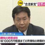 合流新党、立憲・枝野代表が出馬表明!(今頃になって)「時限付き消費減税」を掲げるも、TV局は揃ってガン無視&「菅フィーバー」一色に!