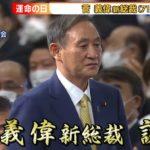 【自民総裁選】菅新総理の誕生が決定!日本の腐敗が凝縮された、打算と姦計にまみれた「史上最悪の茶番劇」!菅陣営による「石破潰し」の裏工作により、岸田氏が(施し票で)2位に!