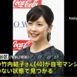人気女優の竹内結子さんが死亡 自宅の寝室で首を吊っているのが見つかる…相次ぐ有名芸能人の衝撃的な自殺に、国民の間にも激しい動揺が広がる!