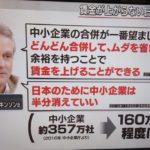 元ゴールドマンサックスのアナリストが、日本政府に「中小企業潰し」を提言!D.アトキンソン氏「どんどん合併して無駄を省く」「日本のために中小企業は半分消えていい」